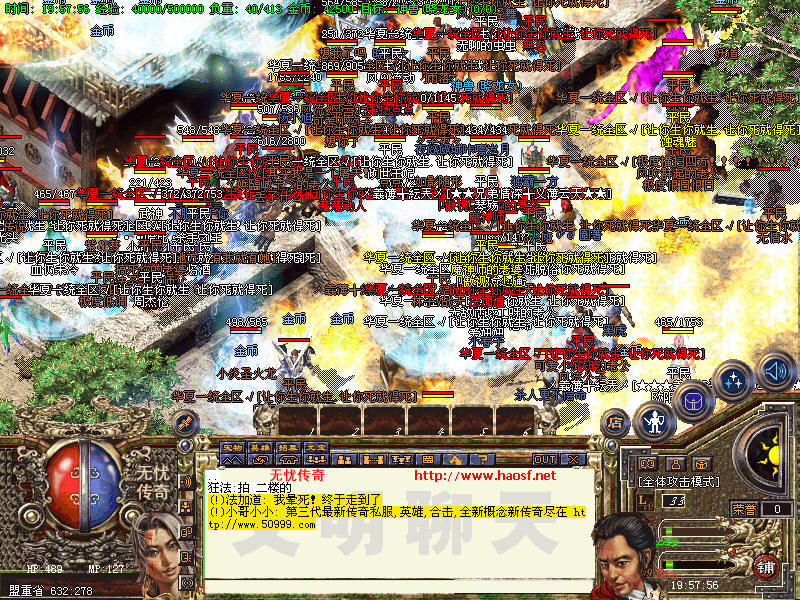 无忧传奇网通新三十四区 雄霸四方 首次攻沙精彩游戏截图